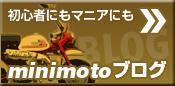minimotoブログ