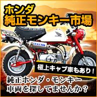 モンキーバイク市場