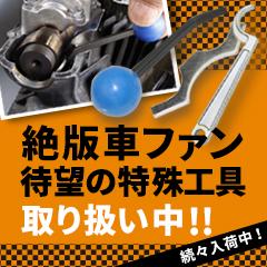 絶版車用工具